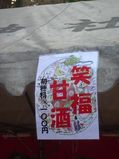amazake_annai.jpg