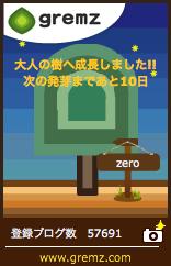 gremz20130201.jpg