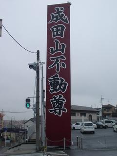 naritasan_201704.jpg