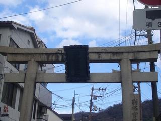 nawate_torii2_201703.jpg