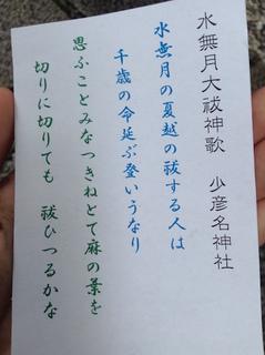 ooharae_uta.jpg