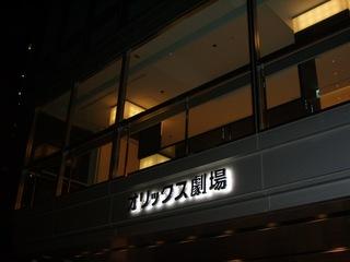 orix-theater.JPG