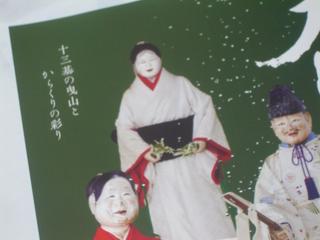 otsumatsuri_pamph.jpg