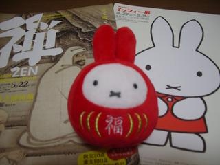 zen&miffy.jpg