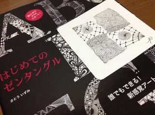 zentangle_book.jpg